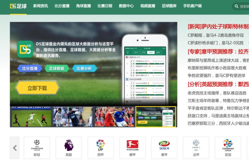 DS足球获去玩资本、肆客足球数百万元战略投资:将在国内彩票领域持续发力